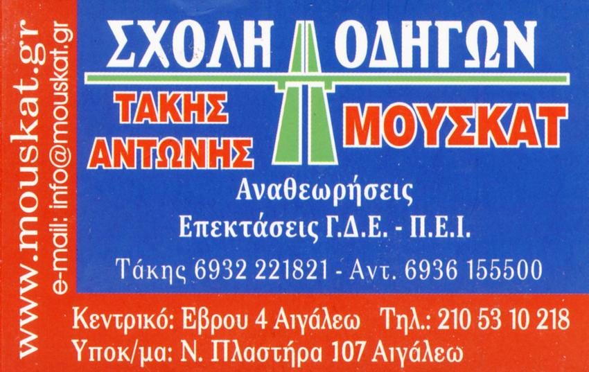 MOUSKX